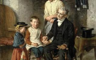 Отцы и дети или особенности переходного периода